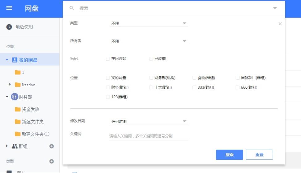 开源网盘程序-dzzoffice企业私有网盘功能,并且全开源无功能限制